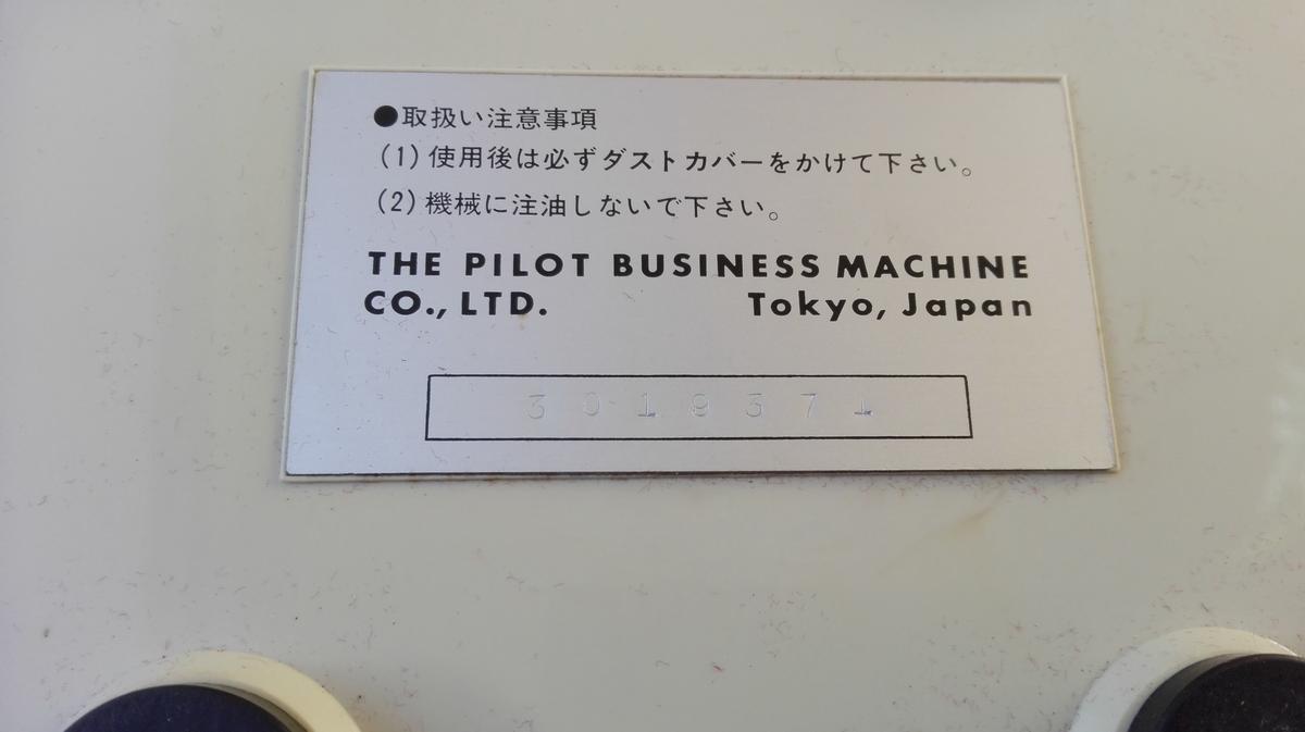 Pilot P3 picture 1